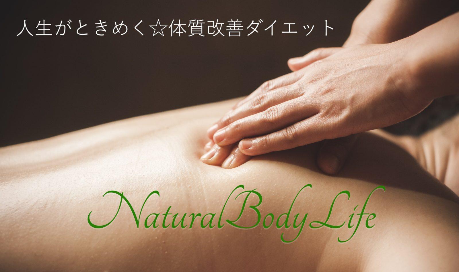 naturalbodylifeweb